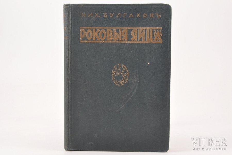 """Мих. Булгаков, """"Роковыя яйца"""", 1928 г., """"Литература"""", Рига, 184+7 стр., 19 x 13 cm"""
