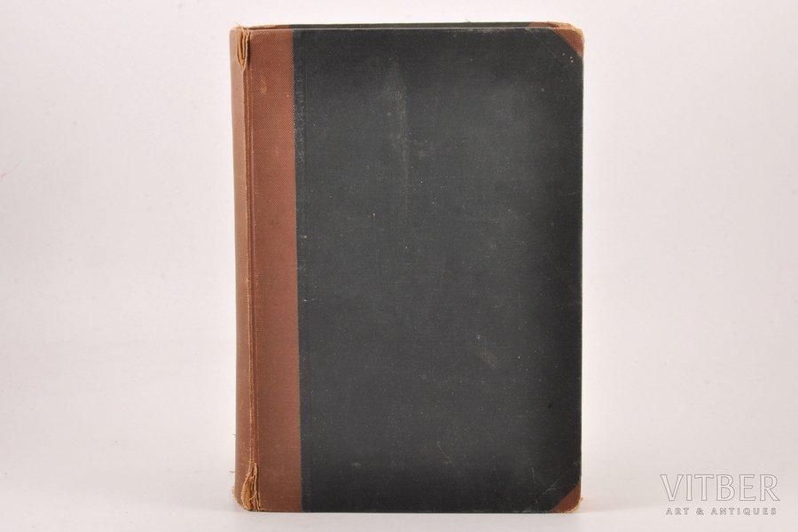 """И. М. Тютрюмов, """"Гражданское Право"""", 1922 g., типографiя К.Маттисена, Jurjeva, 4+543 lpp., piezīmes grāmatā, 25 x 17 cm"""