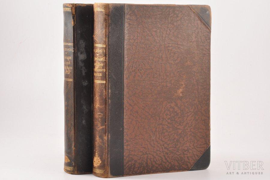"""С.М. Дубнов, """"Новейшая история еврейскаго народа"""", от французской революции до наших дней, пересмотренное и дополненное издание, т. 1 и 2 (из 3), 1937, Dzīve un kultūra, Riga, 349+408 pages, half leather binding"""