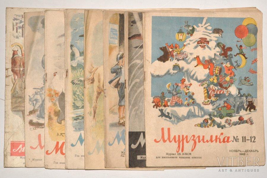 """""""Мурзилка"""", №№ 1-12 (годовой комплект), 1943 г., """"Молодая Гвардия"""", Москва"""