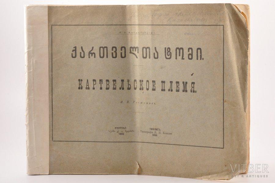 """И.П. Ростомов, """"Картвельское племя"""", 1896 g., типография Е.И. Хеладзе, Tiflis, 60 lpp., bojāta grāmatas muguriņa, 26.2 x 34.7 cm"""