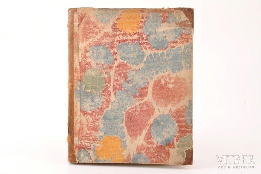 """Московскiя ведомости"", №№ 19, 20, 21, 22, 23, 24, 25, 1774, Moscow, half leather binding, damaged pages"