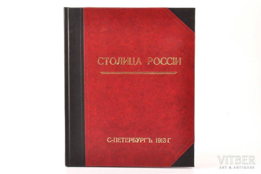 """""""Столица России"""", (нечто, вроде монографии), под редакцией А. и Б., 1913, М.Г. Корнфельда, St. Petersburg, 64 pages, possessory binding"""
