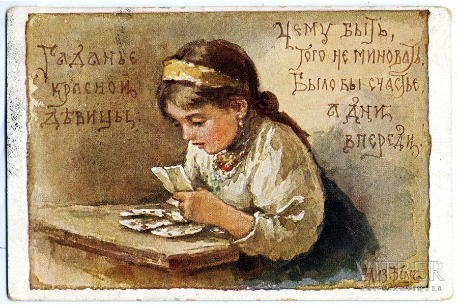 С крещением открытки старые