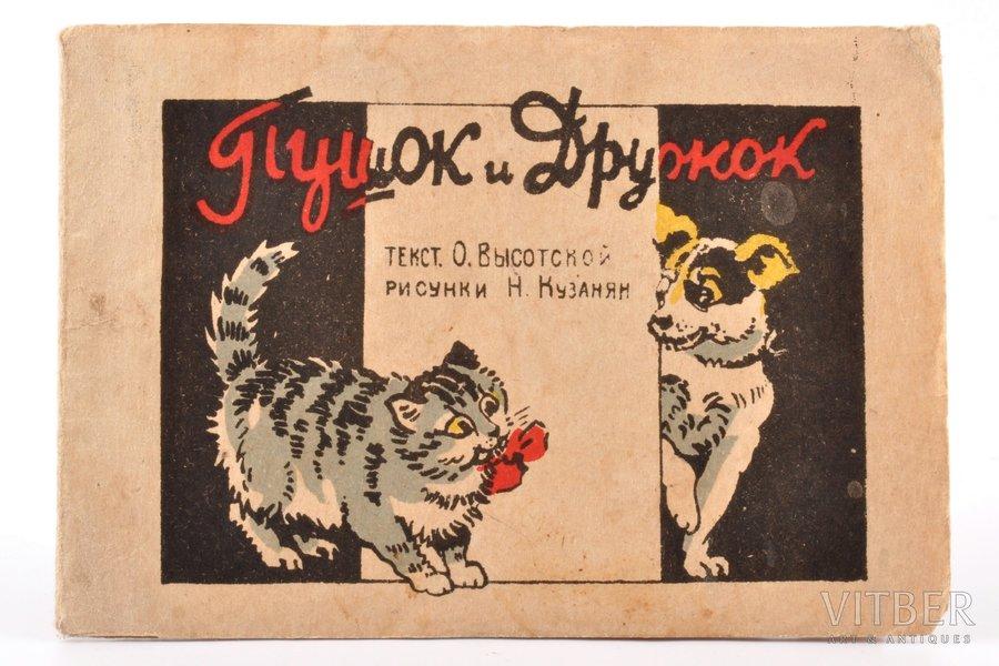 """""""Пушок и Дружок"""", текст О. Высотской, 1945 g., 7.7 x 11.5 cm, N. Kuzanjan zīmējumi, saliekamā grāmatiņa"""