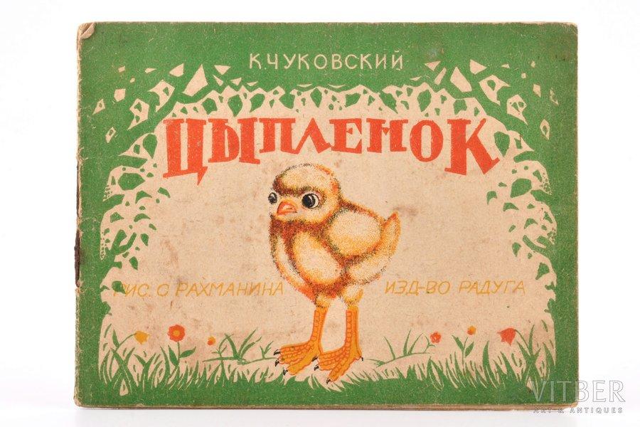 """К. Чуковский, """"Цыпленок"""", """"Радуга"""", 11.1 x 14.6 cm, S. Rahmaņina zīmējumi"""