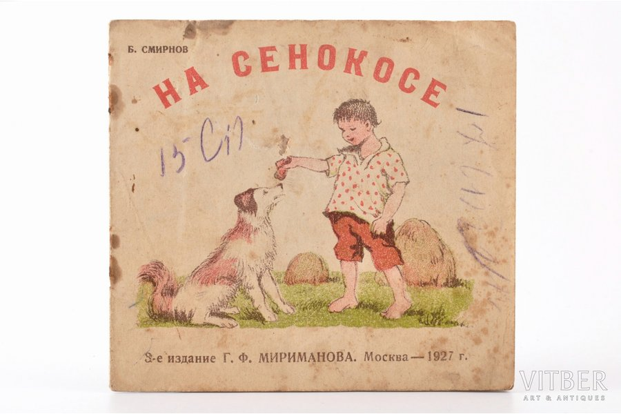"Б. Смирнов, ""На сенокосе"", 1927, издание Г. Ф. Мириманова, Moscow, pages fall out, damaged pages, 12.4 x 13.5 cm"