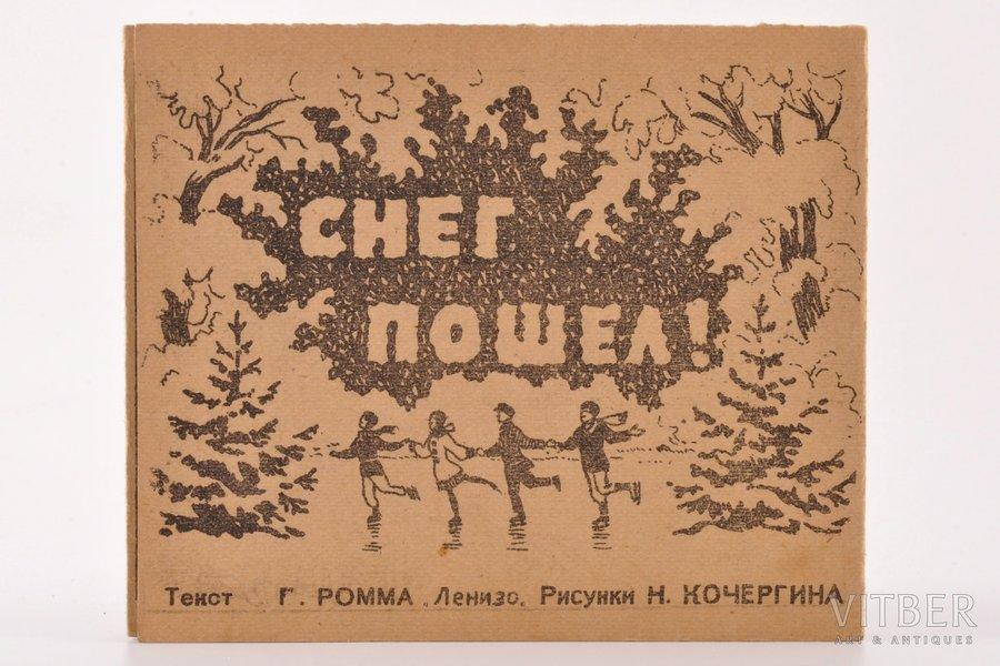 """Снег пошел!"", текст Г. Ромма, 1946 г., 10 x 12 cm, рисунки Н. Кочергина, книга-раскладушка"