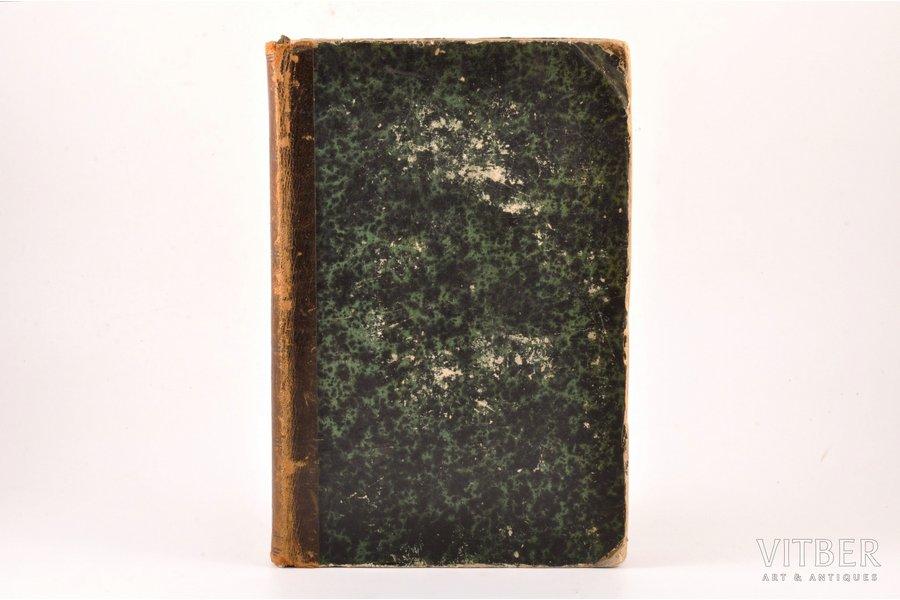 """""""Сочинения и письма Н. В. Гоголя"""", том шестой, письма с 1843 по 1852 год, 1857, П.А.Кулиша, St. Petersburg, 567 pages, half leather binding, stamps, 24 x 15.5 cm"""
