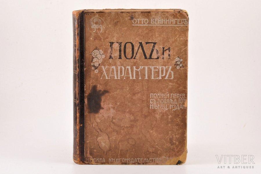 """Отто Вейнингер, """"Пол и характер"""", 1909 g., книгоиздательство """"Сфинкс"""", Maskava, 8+420 lpp., pusādas iesējums, piezīmes grāmatā, 22 x 15.7 cm, bojāta lpp. 243"""