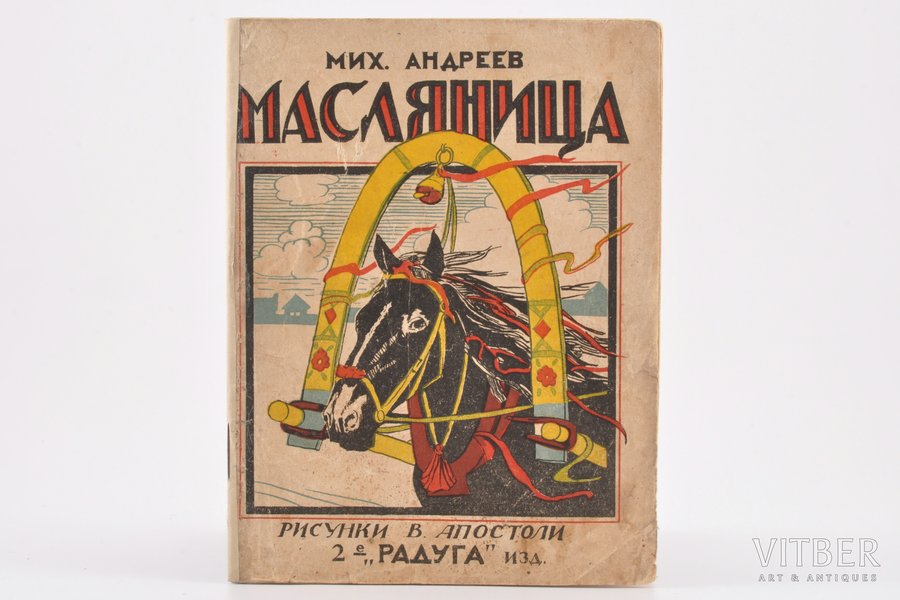 """Мих. Андреев, """"Масляница"""", рисунки В. Апостоли, 1926(?) г., """"Радуга"""", Ленинград, 18.9 x 14.5 cm"""