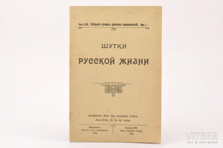 """""""Шутки русской жизни"""", 1903 г., издание Гуго Штейница, Берлин, 29 стр., 19.3 x 13 cm"""