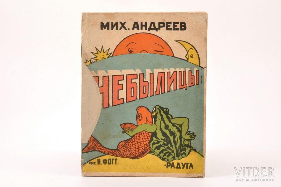 """Мих. Андреев, """"Небылицы"""", рис. Н. Фогт, 1927 g., """"Радуга"""", 19.2 x 14.4 cm"""