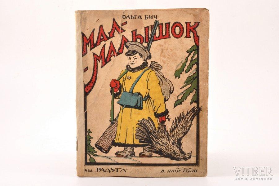 """Ольга Бич, """"Мал-малышок"""", рисунки В. Апостоли, 1926 g., """"Радуга"""", 18.7 x 14.7 cm"""