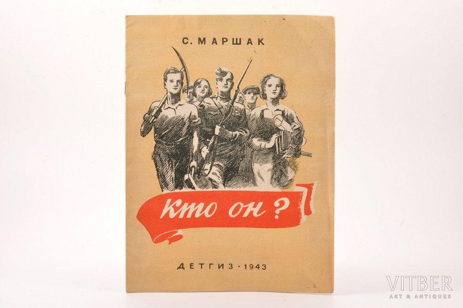 """С. Маршак, """"Кто он?"""", 1943 g., Детгиз, Maskava-Ļeņingrada, 26.3 x 19.7 cm, A. Jermolajeva ilustrācijas"""