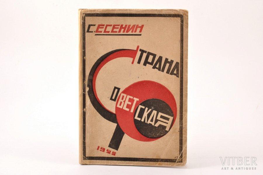 """С. Есенин, """"Страна Советская"""", 1925 g., """"Советский Кавказ"""", Tiflis, 62 lpp., piezīmes grāmatā, 20.2 x 13.8 cm, bojāta lpp. 35-36, vāka noformējuma autors Kirils Zdaņevičs (1892-1969)"""
