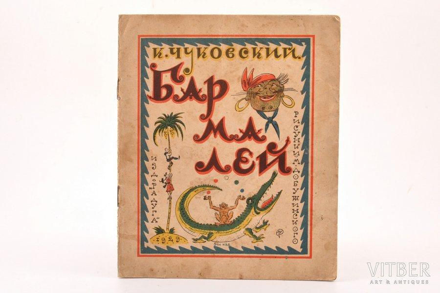 """К. Чуковский, """"Бармалей"""", рисунки М. Добужинского, 1929, """"Радуга"""", notes in book, 21.6 x 18 cm"""