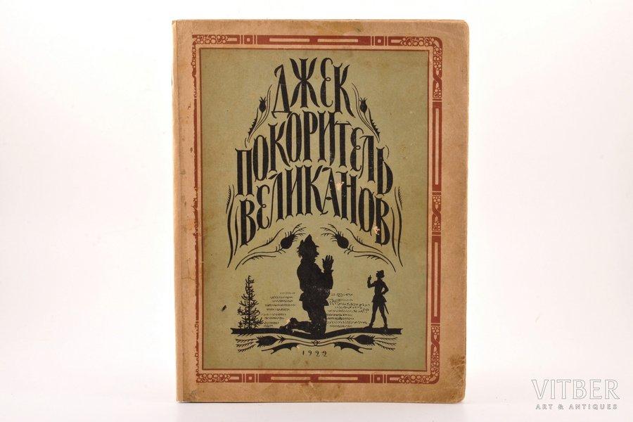 """К. Чуковский, """"Джек покоритель великанов"""", рисунки В. Замирайло, 1921 g., """"Эпоха"""", Sanktpēterburga, 16 lpp., 28.7 x 22 cm"""