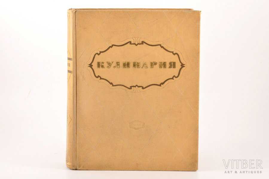"""""""Кулинария"""", edited by М. О. Лифшиц, 1955, Госторгиздат, Moscow, 960 pages, illustrations on separate pages, 25.8 x 20 cm, damaged pages 957-958"""