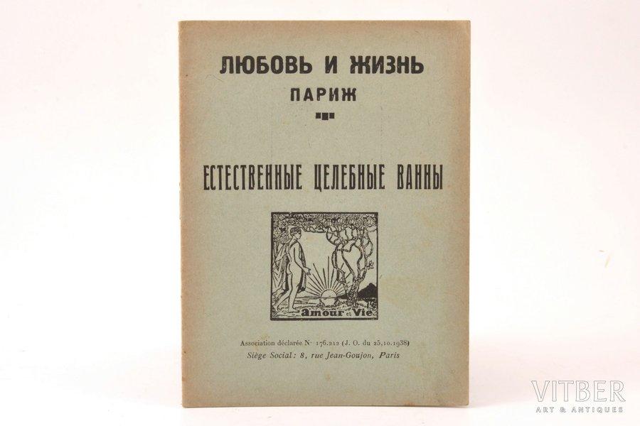 """""""Естественные целебные ванны"""", 1938, Le Groupe """"Amour et Vie"""", Paris, 16 pages, 18.3 x 13.6 cm"""