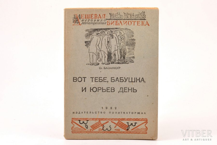 """О. Базанкур, """"Вот тебе, бабушка, и Юрьев день"""", как крестьян сделали крепостными (№ 9-10), 1932 g., Политкаторжан, Maskava, 76 lpp., ex libris, 17.5 x 12.5 cm"""