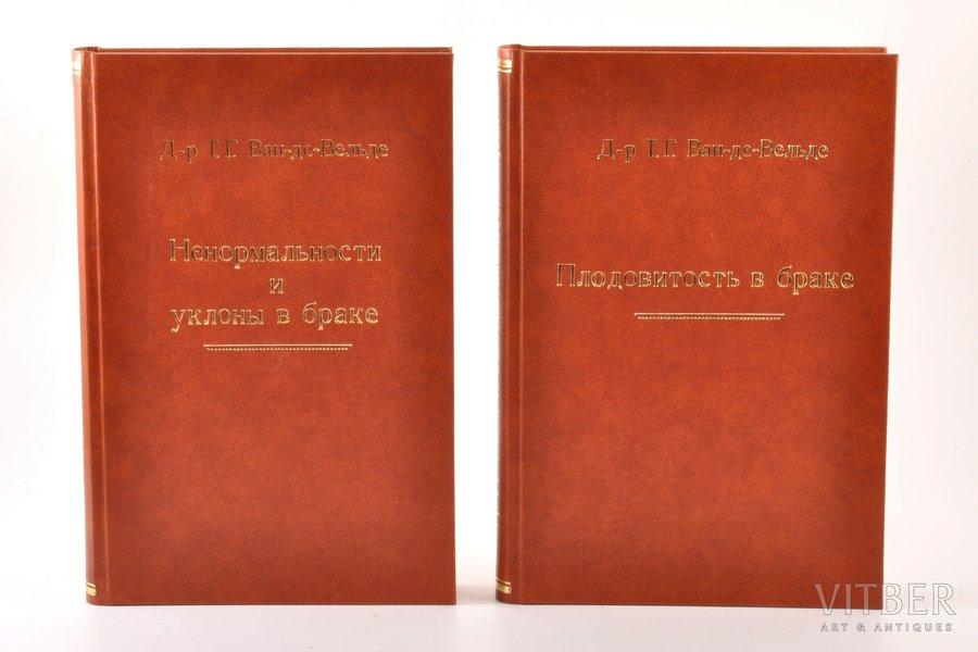 """Д-р. Т. Г. Ван-де-Вельде, """"Плодовитость в браке"""" - """"Ненормальности и уклоны в браке"""", 2 книги, 1928, """"Ориент"""", Riga, restorated pages, illustrations on separate pages"""