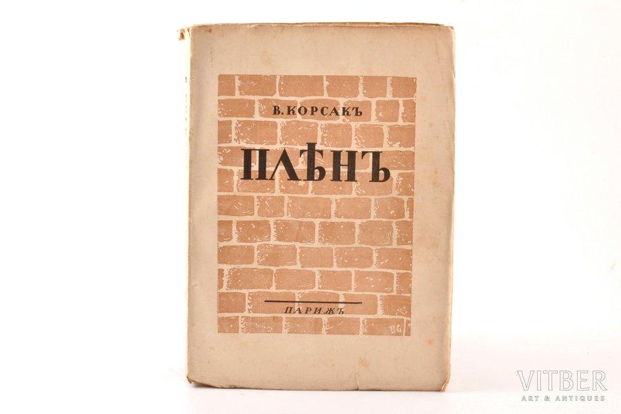 """В. Корсак, """"Плен"""", 1927 г., издание автора, Париж, 238 стр., 19.5 x 14.3 cm"""