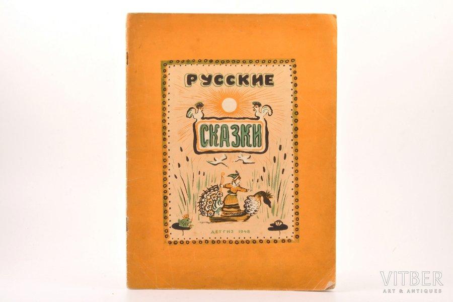 """""""Русские сказки"""", рисунки Ю. Васнецова, 1948 g., Детгиз, Maskava-Ļeņingrada, 31 lpp., 28.8 x 21.8 cm"""