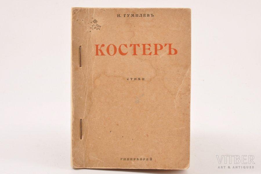 "Н. Гумилев, ""Костер"", стихи, 1918 g., ""Гиперборей"", Sanktpēterburga, 43+[4] lpp., trūkst muguriņas, 13.7 x 10.2 cm"