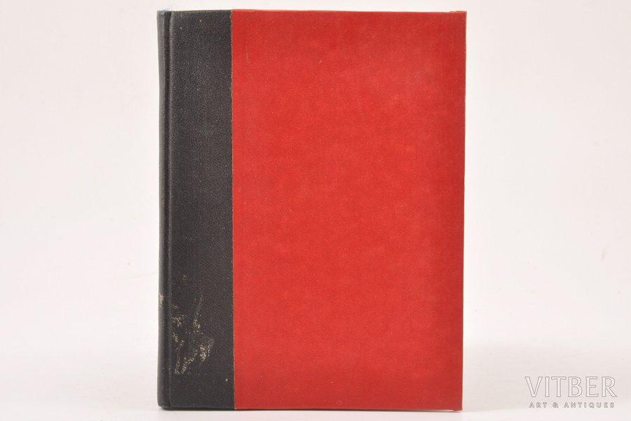 """П. П. Вейнер, """"О бронзе"""", 1923 g., Аквилон, Sanktpēterburga, 79+11 л. илл. lpp., īpašnieka iesējums, zīmogi, 15 x 11.5 cm"""