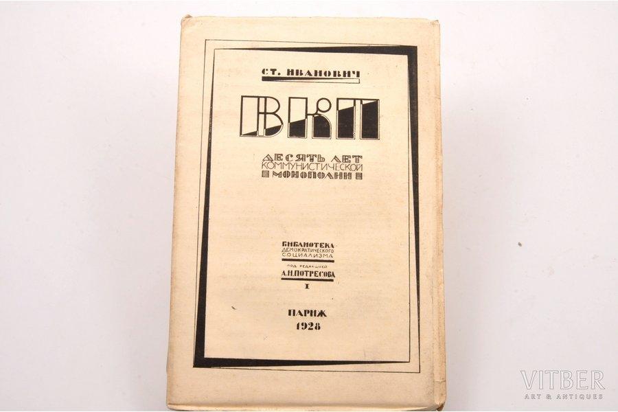 """Ст. Иванович, """"ВКП / Десять лет коммунистической монополии"""", 1928 г., Париж, 255 стр., обложка отходит от блока, неразрезанные страницы, 24.6 x 16.5 cm"""