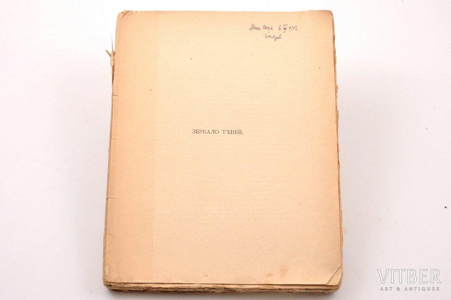 "Валерий Брюсов, ""Зеркало теней"", стихи 1909-1912 г., 1912, Скорпiонъ, Moscow, 212 pages, text block falls apart, cover missing, 23 x 18.5 cm"