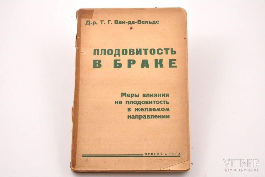 """Д-р. Т. Г. Ван-де-Вельде, """"Плодовитость в браке"""", меры влияния на плодовитость в желаемом направлении, """"Ориент"""", Riga, 270+16 pages, text block falls apart, damaged spine, 26 x 17.5 cm"""