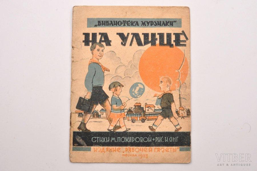 """""""На улице"""", стихи М. Пожаровой, рис. И. Янг, 1928, издание """"Рабочей газеты"""", Moscow, 11 pages, notes in book, 17.5 x 13 cm"""