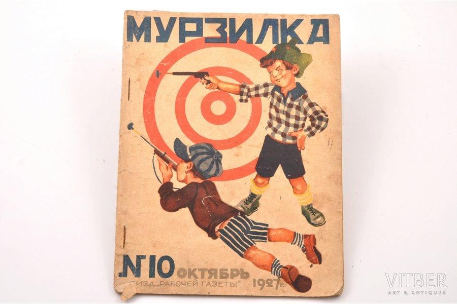 """""""Мурзилка"""", № 10 (октябрь), 1927, издание """"Рабочей газеты"""", 32 pages, 24 x 18.3 cm"""