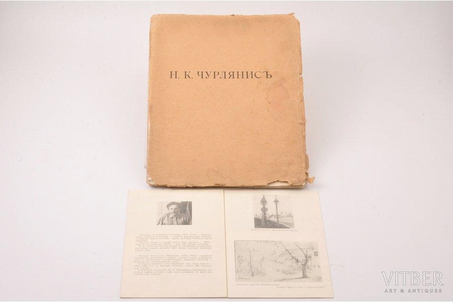 """""""Н.К. Чурлянис"""", 1914 g., Аполлон, S.-Pēterburga, 61 lpp., bojāta grāmatas muguriņa, ilustrācijas uz atsevišķām lapām, 25.5 x 20.5 cm"""