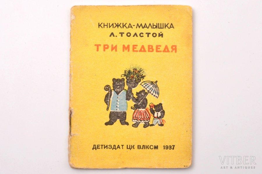 """Л. Толстой, """"Три медведя"""", худ. Ю. Васнецов, edited by Е. Оболенская, 1937, Детиздат ЦК ВЛКСМ, Moscow, 7.7 x 5.8 cm"""