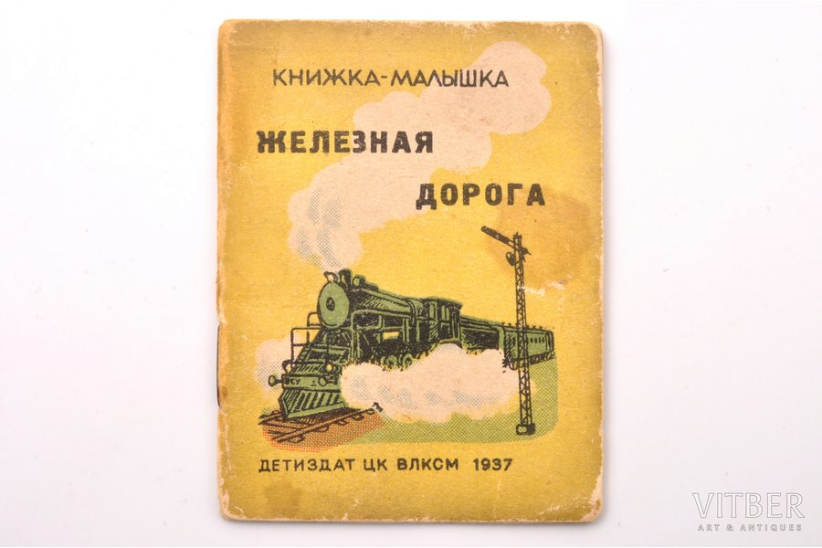 """Железная дорога"", книжка-малышка, рисунки Е. Сафоновой, redakcija: Н. Шер, 1937 g., Детиздат ЦК ВЛКСМ, Maskava, 7.6 x 5.8 cm"