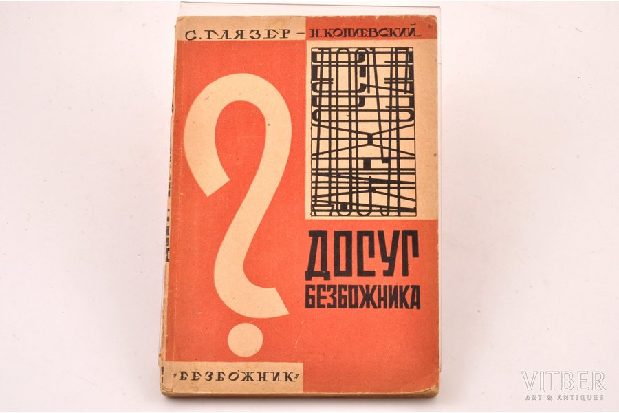 "Самсон Глязер и Н. Копиевский, ""Досуг безбожника"", 1930, Безбожник, Moscow, 143 pages, 21. 5 x 14.5 cm"