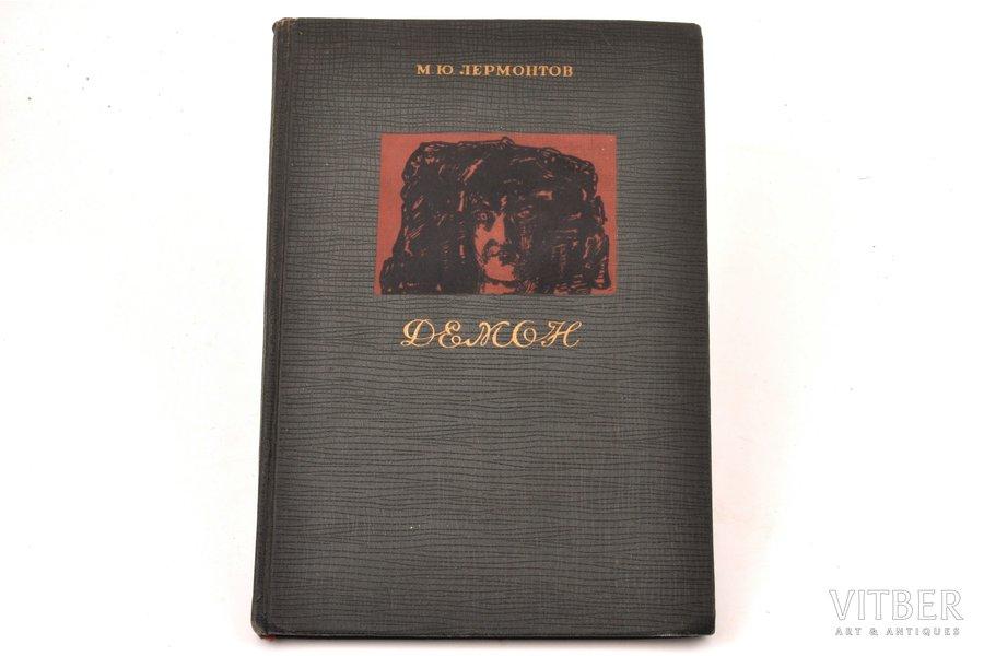 """М.Ю. Лермонтов, """"Демон"""", иллюстрации М. А. Врубеля, 1937, Academia, 57 pages, stamps, 25.5 x 17 cm"""