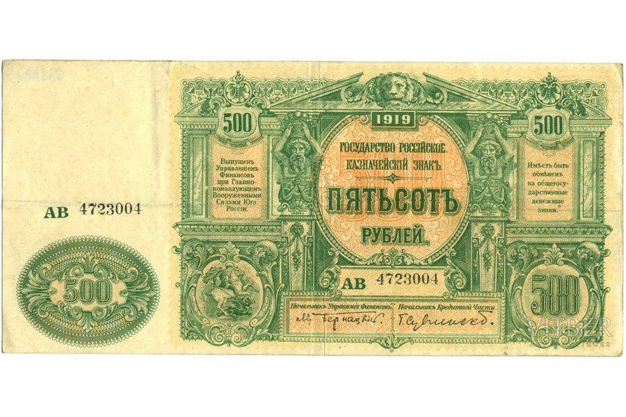 500 rubļi, banknote, 1919 g., Krievijas impērija