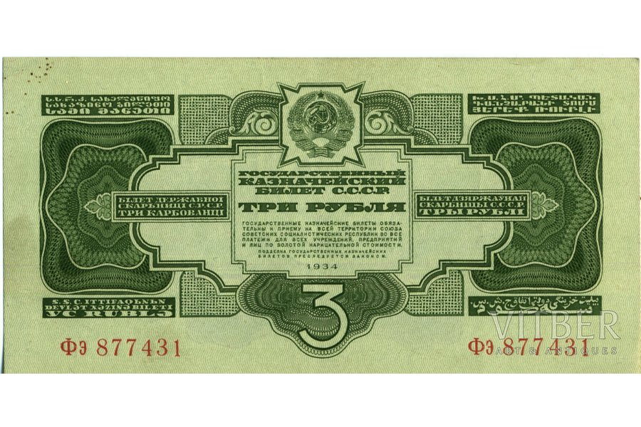 3 rubļi, banknote, 1934 g., PSRS