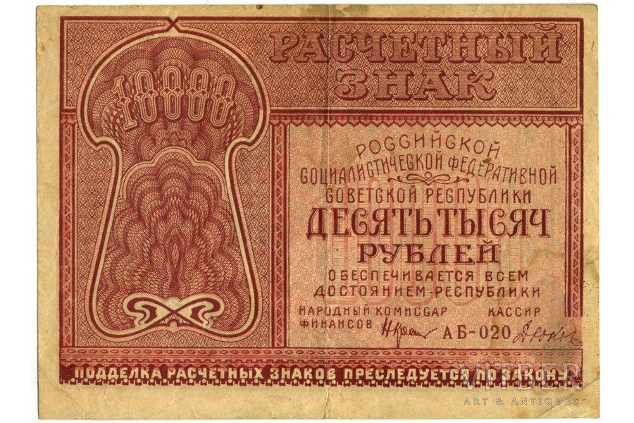 10 000 rubļi, banknote, 1921 g., PSRS