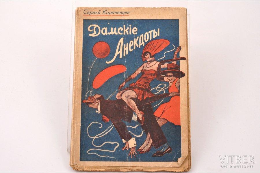 "Сергей Карачевцев, ""Дамские анекдоты"", 1932, Мир, Riga, 123 pages, 20.5 x 13.5 cm, torn page 5"