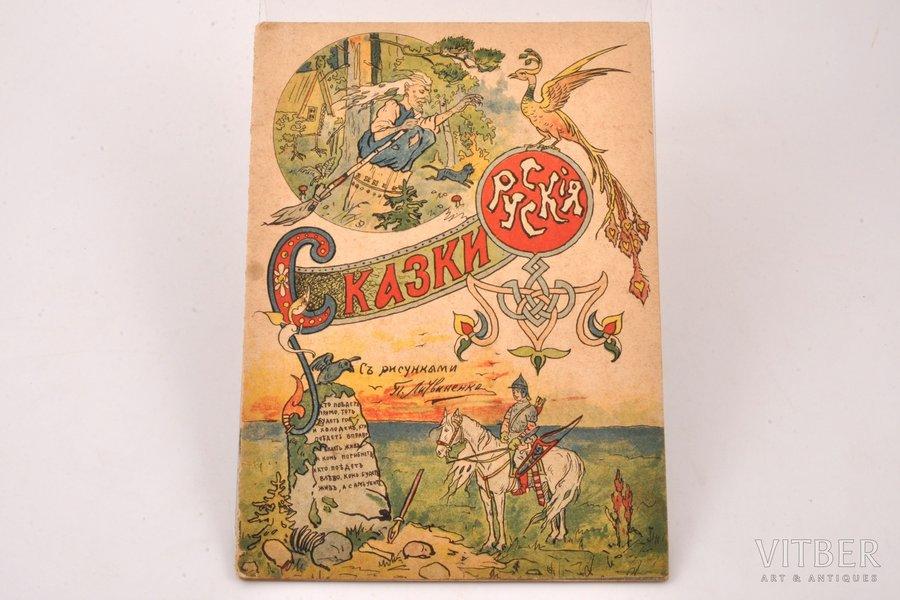 """""""Русские сказки"""", с рисунками П. Литвиненко, """"Для детей"""", Maskava, 15 lpp., 21 x 15 cm"""