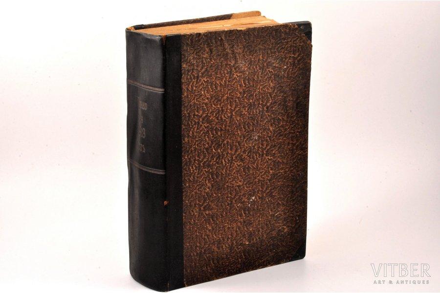 """Право"", годовой комплект, 1913, St. Petersburg, 3030+44 pages, half leather binding, 28 x 18.5 cm"