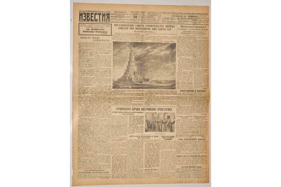 """""""Известия"""", № 44 (20 февраля), проект Дворца Советов, 1934"""