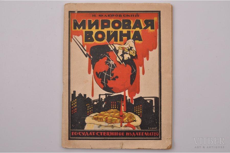 """И. Флеровский, """"Мировая война"""", 1925, Государственное издательство, Moscow, 64 pages, 17.5 x 13 cm"""