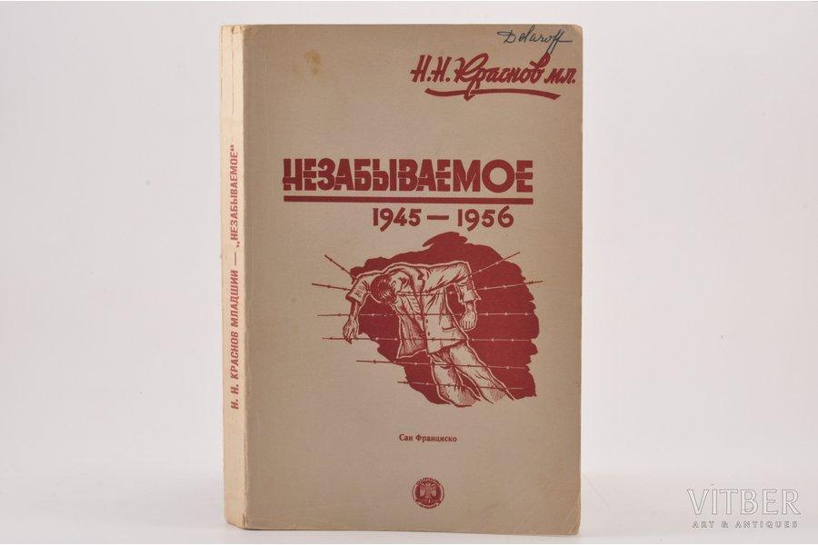 """Н. Н. Краснов мл., """"Незабываемое 1945-1953"""", 1957 г., Russian Life, Сан-Франциско, 348 стр., 21 x 14 cm"""