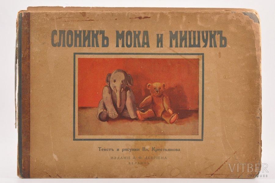 """Слоник Мока и Мишук"", текст и рисунки Вл. Крестьянова, 1933(?), изданiе А.Ф. Деврiена, Berlin, 32 pages, text block falls apart, cover detached from text block, 19.5 x 28.5 cm"